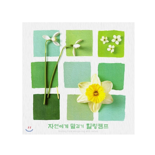 [CD/2CD] 자연에게 말걸기 힐링캠프 (Healing from Whispering with Nature)